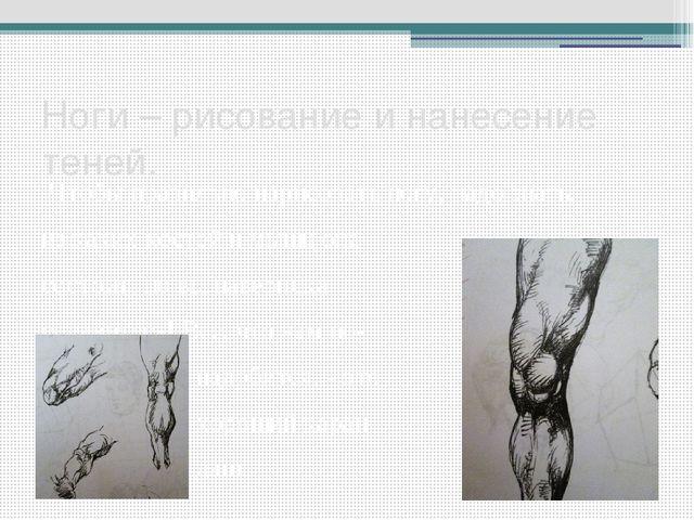 Ноги – рисование и нанесение теней. Чтобы правильно нарисовать ногу, надо зна...