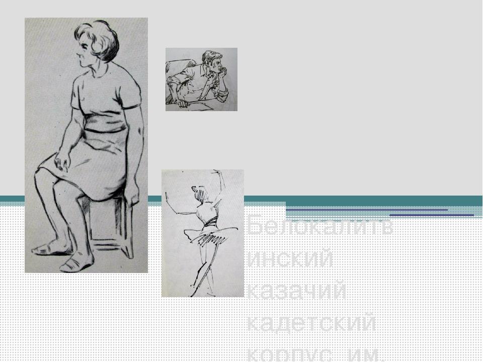 Учимся рисовать человеческое тело. Белокалитвинский казачий кадетский корпус...