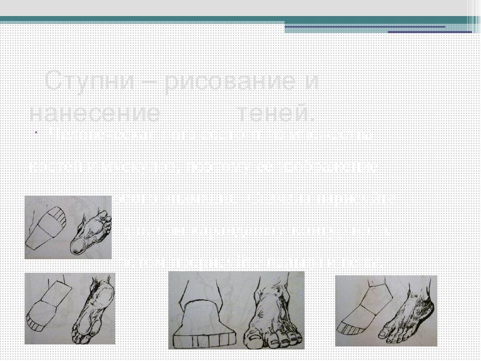 Ступни – рисование и нанесение теней. Человеческая нога состоит из множества...