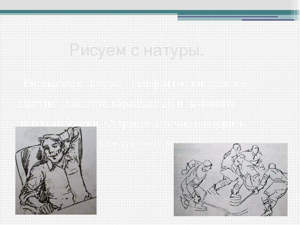 Рисуем с натуры. Рисование с натуры – невероятно интересное занятие! Возьмит...