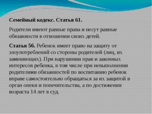Семейный кодекс. Статья 61. Родители имеют равные права и несут равные обязан