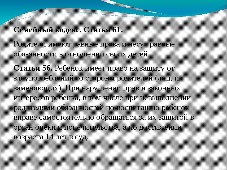 Семейный кодекс. Статья 61. Родители имеют равные права и несут равные обязан...