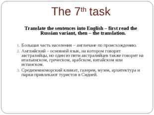 The 7th task Translate the sentences into English – first read the Russian va