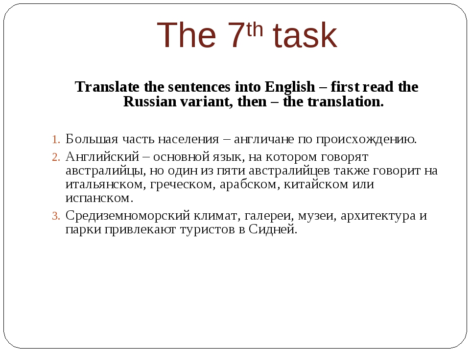 The 7th task Translate the sentences into English – first read the Russian va...