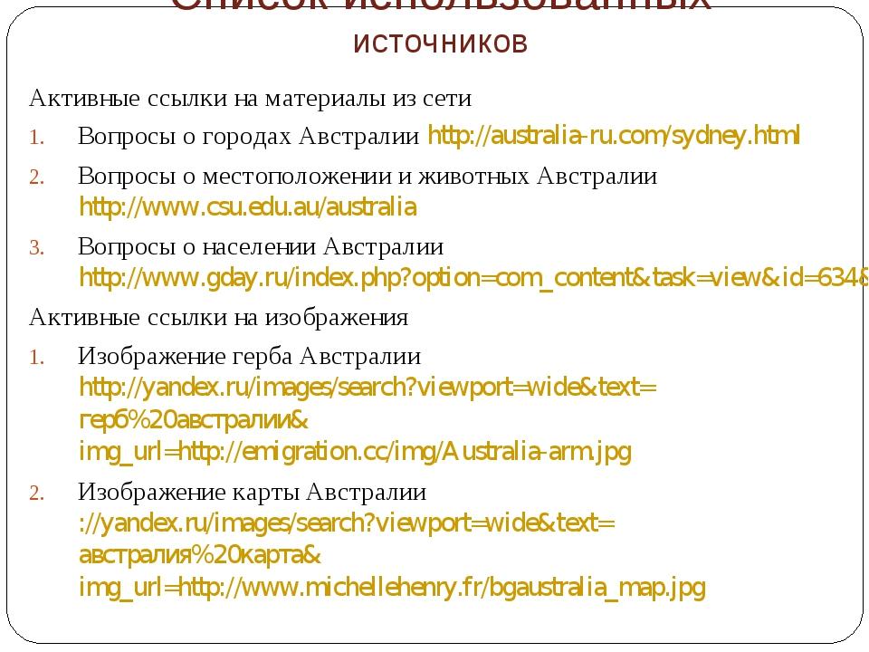 Список использованных источников Активные ссылки на материалы из сети Вопросы...