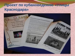 Проект по кубановедению «Улицы Краснодара»