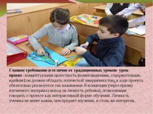 Главное требование и отличие от традиционных уроков- урок-проект- концептуал
