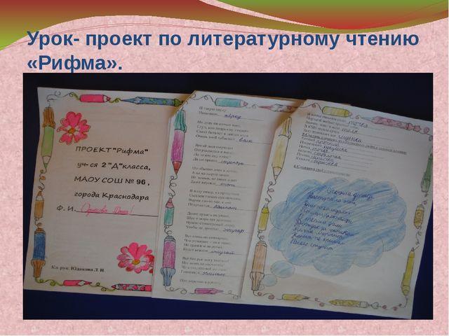 Урок- проект по литературному чтению «Рифма».