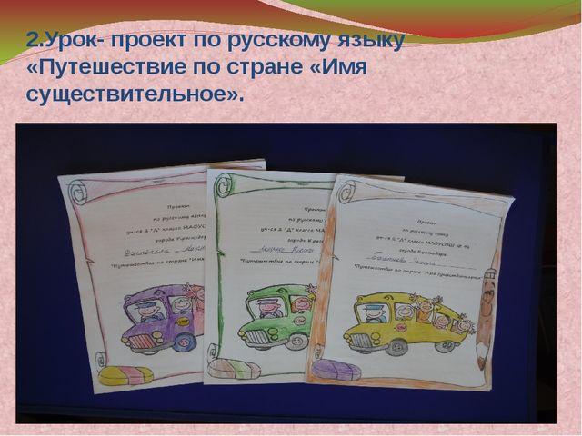 2.Урок- проект по русскому языку «Путешествие по стране «Имя существительное».