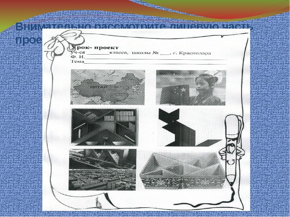 Внимательно рассмотрите лицевую часть проекта и определите тему проекта.