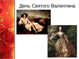 День Святого Валентина ProPowerPoint.Ru