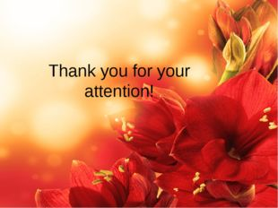 Thank you for your attention! ProPowerPoint.Ru