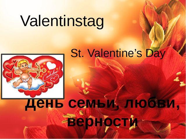 St. Valentine's Day Valentinstag День семьи, любви, верности ProPowerPoint.Ru