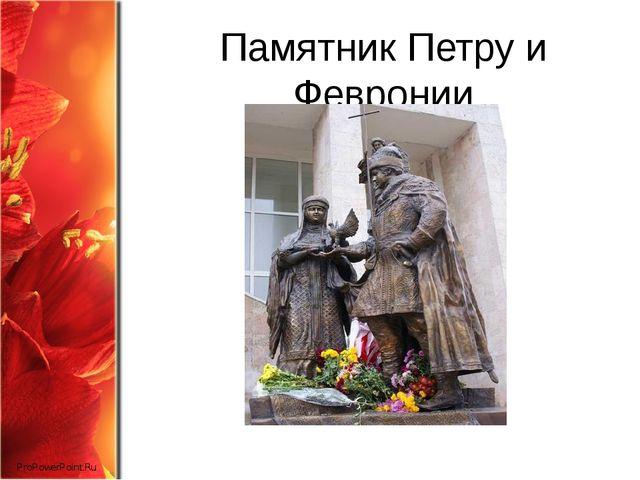 Памятник Петру и Февронии ProPowerPoint.Ru