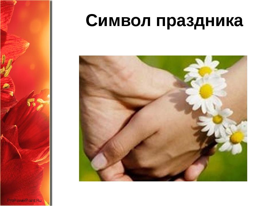 Символ праздника ProPowerPoint.Ru