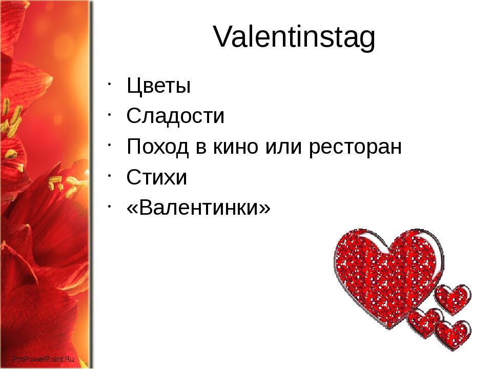 Valentinstag Цветы Сладости Поход в кино или ресторан Стихи «Валентинки» ProP...