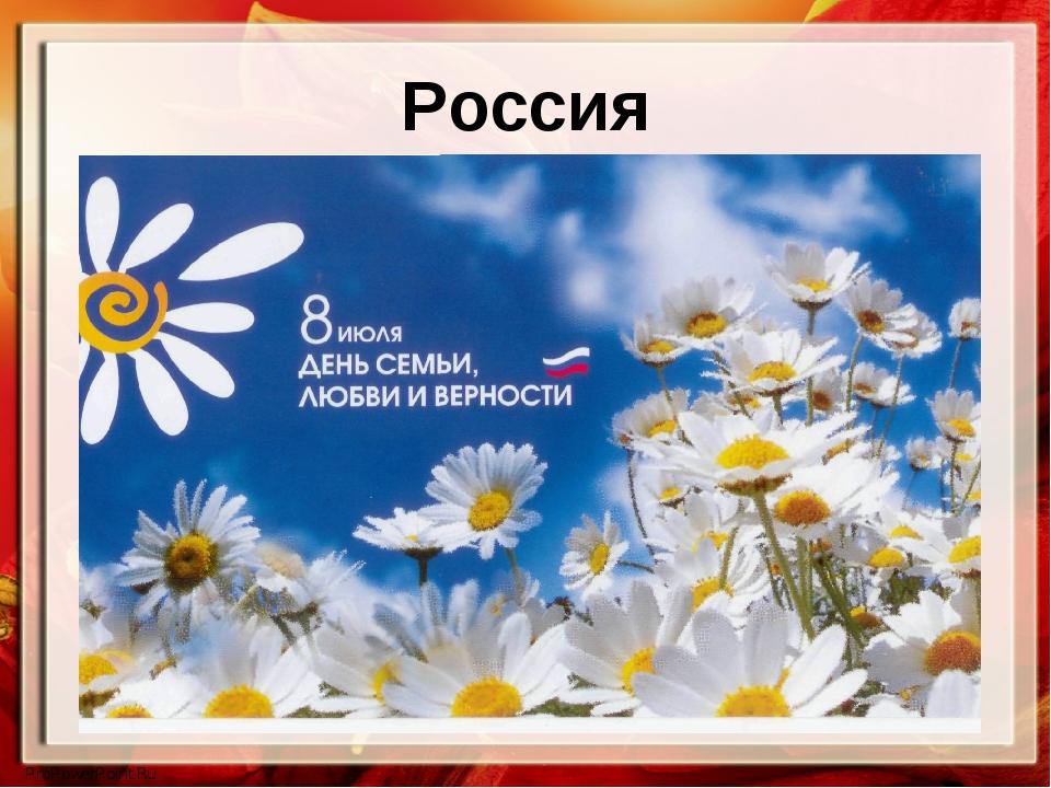 Pоссия ProPowerPoint.Ru ProPowerPoint.Ru
