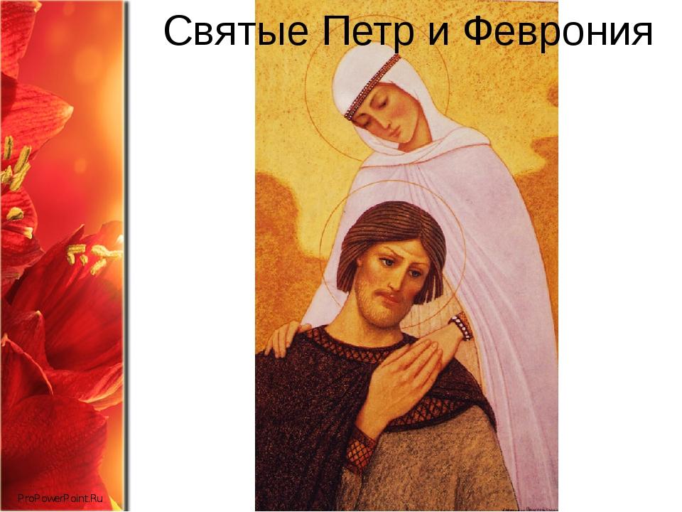 Святые Петр и Феврония ProPowerPoint.Ru