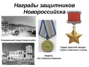 Награды защитников Новороссийска Орден красной звезды Героя Советского Союза
