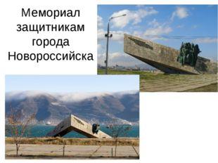 Мемориал защитникам города Новороссийска