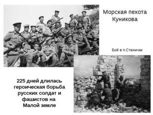 Морская пехота Куникова Бой в п.Станички 225 дней длилась героическая борьба