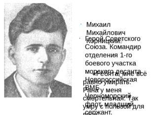Михаил Михайлович Корницкий «Ребята, мне всё равно умирать. Рана у меня сме