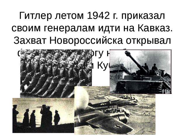 Гитлер летом 1942 г. приказал своим генералам идти на Кавказ. Захват Новорос...