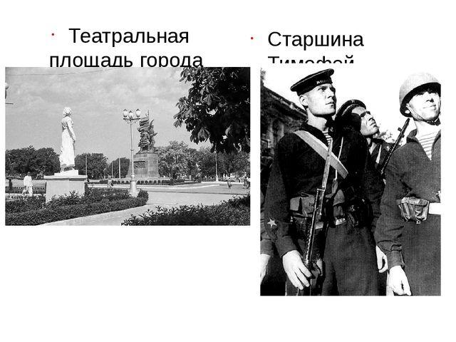 Театральная площадь города Новороссийска Старшина Тимофей Кузнецов