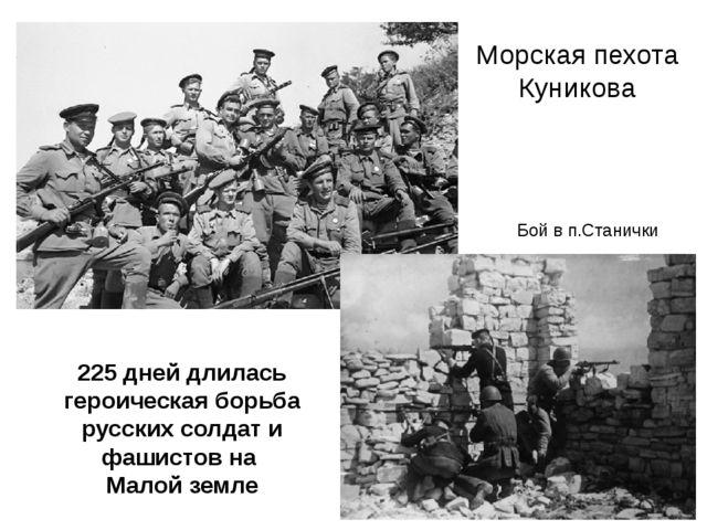 Морская пехота Куникова Бой в п.Станички 225 дней длилась героическая борьба...