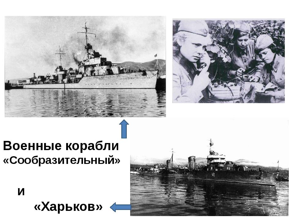 Военные корабли «Сообразительный» и «Харьков»