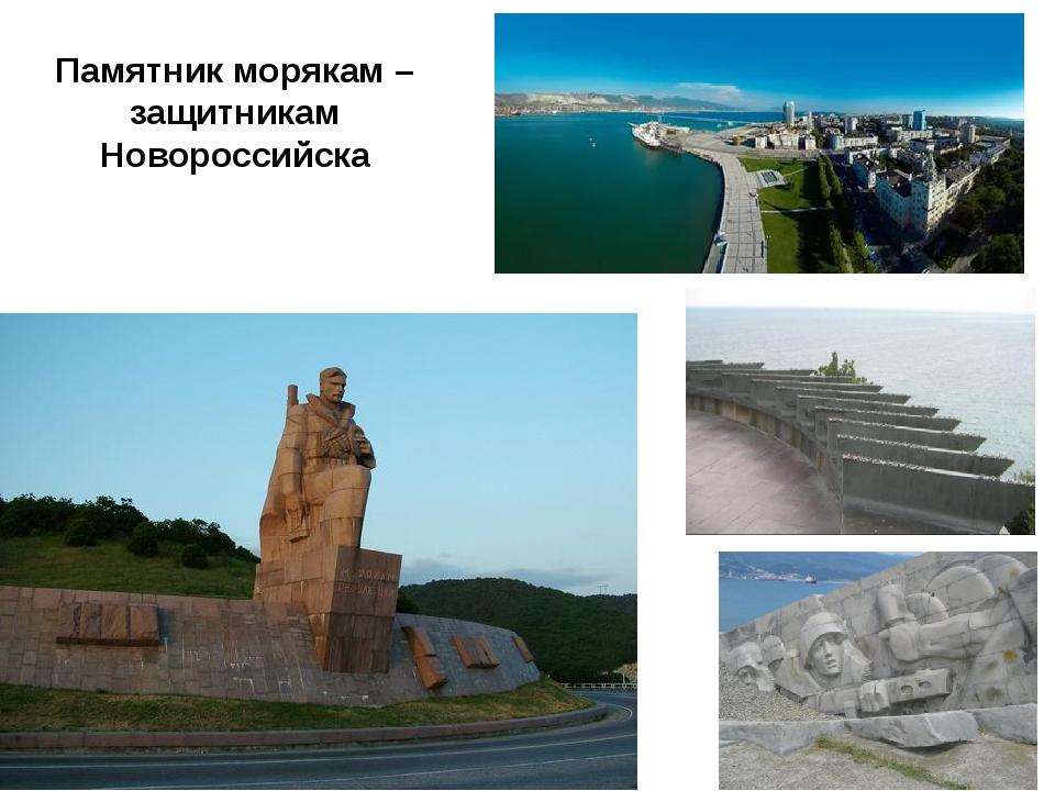Памятник морякам –защитникам Новороссийска