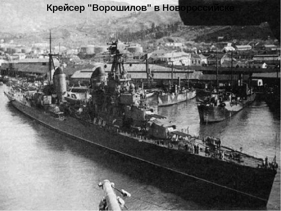 """Крейсер """"Ворошилов"""" в Новороссийске"""