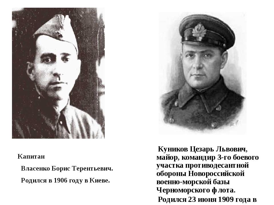 Капитан Власенко Борис Терентьевич. Родился в 1906 году в Киеве. Умер в 1969...