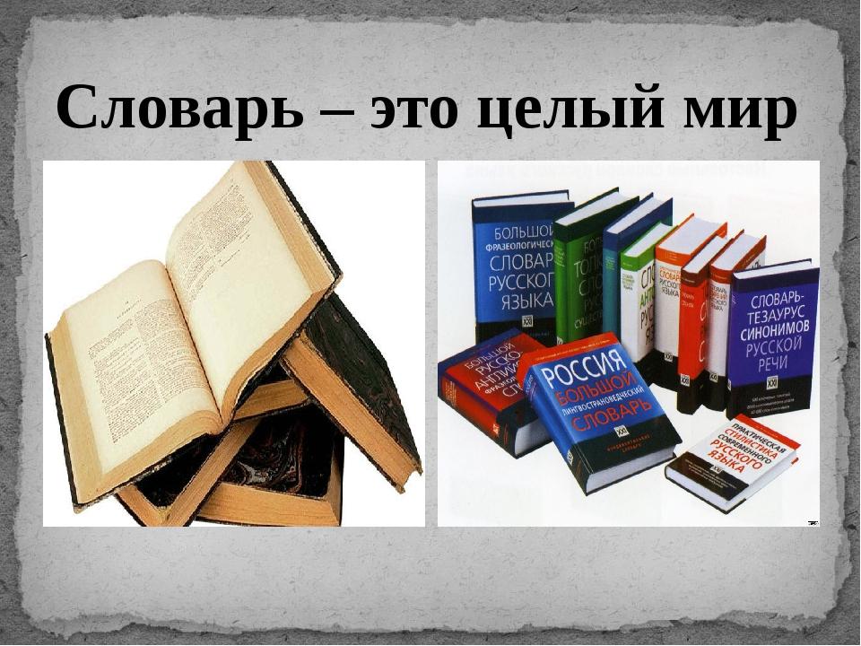 Словарь – это целый мир