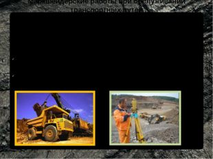 Автомобильные дороги в пределах земельных отводов или на территории экономиче