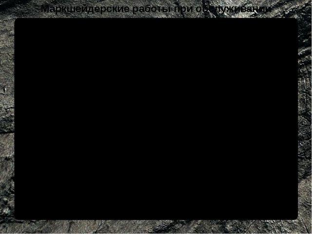 Маркшейдерские работы при обслуживании транспортных путей При разбивке трассы...