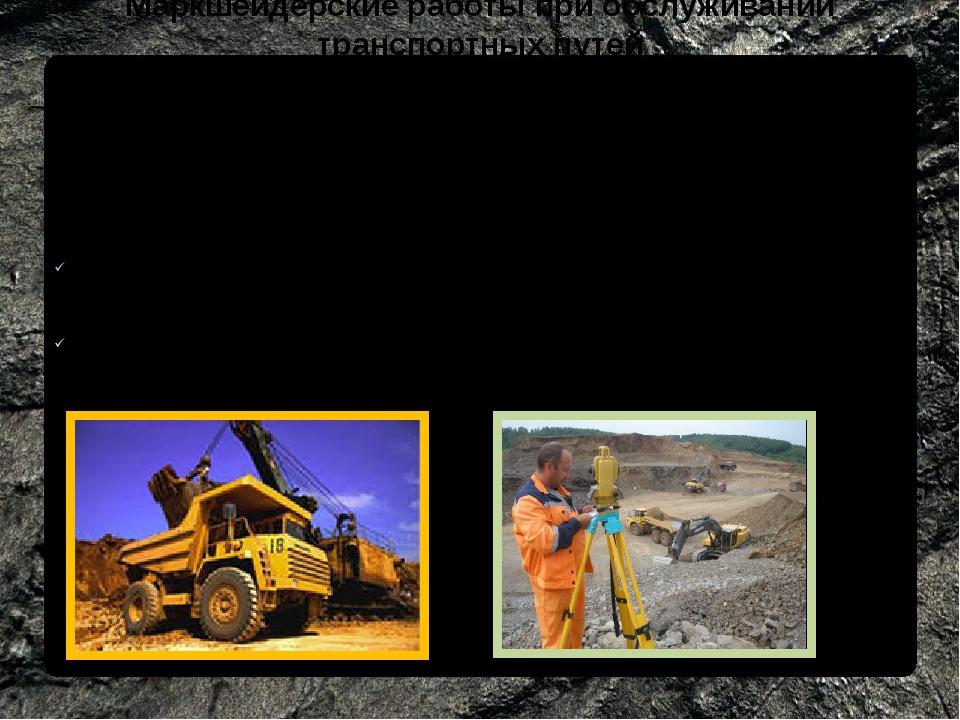 Автомобильные дороги в пределах земельных отводов или на территории экономиче...
