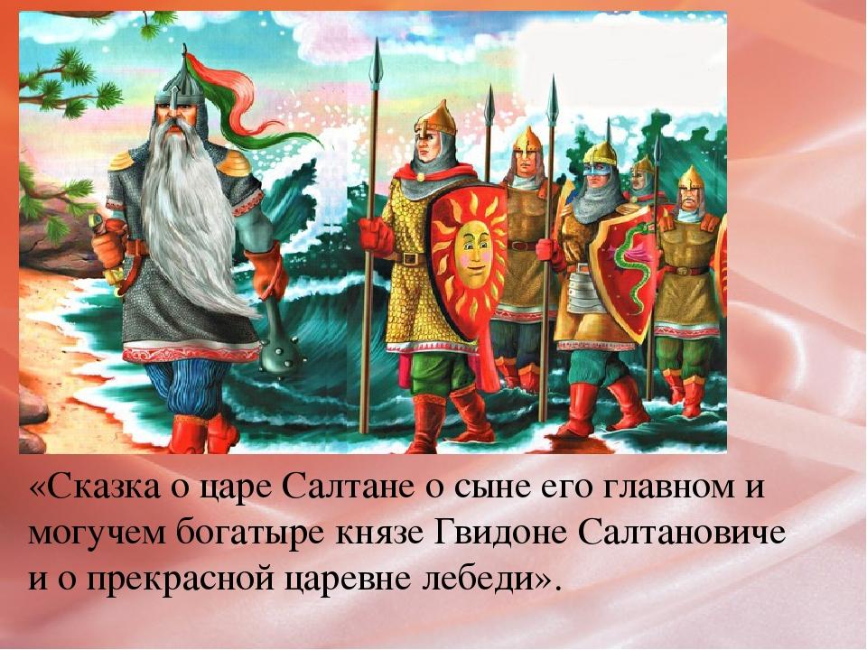 «Сказка о царе Салтане о сыне его главном и могучем богатыре князе Гвидоне Са...