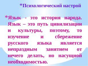 Язык - это история народа. Язык – это путь цивилизации и культуры, поэтому, т