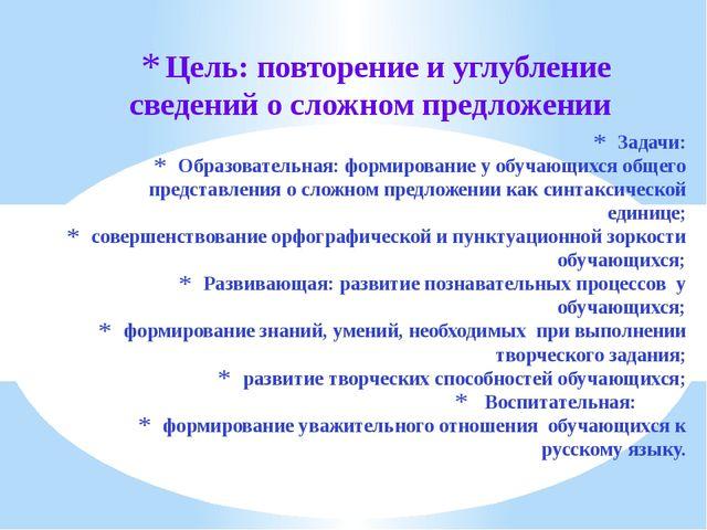 Задачи: Образовательная: формирование у обучающихся общего представления о сл...