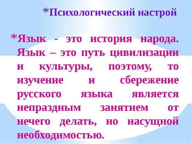 Язык - это история народа. Язык – это путь цивилизации и культуры, поэтому, т...
