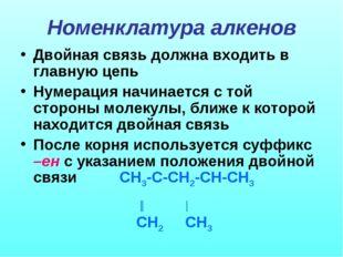 Номенклатура алкенов Двойная связь должна входить в главную цепь Нумерация на