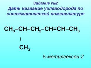 Задание №2 Дать название углеводорода по систематической номенклатуре СН3–СН–