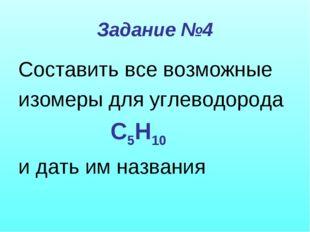 Задание №4 Составить все возможные изомеры для углеводорода С5Н10 и дать им н