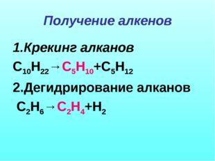 Получение алкенов 1.Крекинг алканов С10Н22→С5Н10+С5Н12 2.Дегидрирование алкан