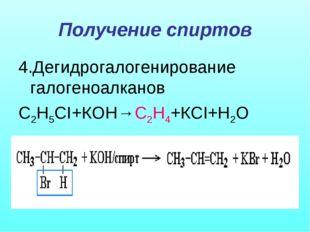 Получение спиртов 4.Дегидрогалогенирование галогеноалканов С2Н5CI+КОН→С2Н4+КС