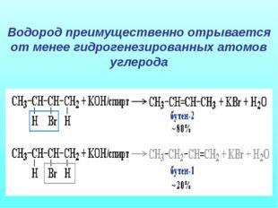 Водород преимущественно отрывается от менее гидрогенезированных атомов углерода