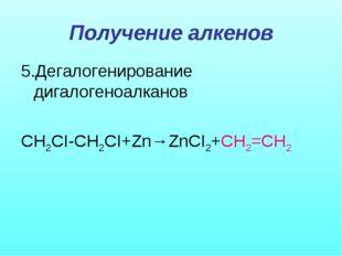 Получение алкенов 5.Дегалогенирование дигалогеноалканов СН2CI-CH2CI+Zn→ZnCI2+