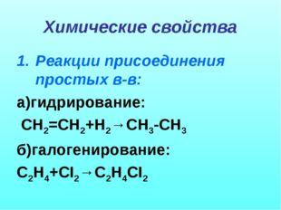 Химические свойства Реакции присоединения простых в-в: а)гидрирование: СН2=СН