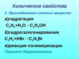 Химические свойства 2. Присоединение сложных веществ: а)гидратация С2Н4+Н2О→С